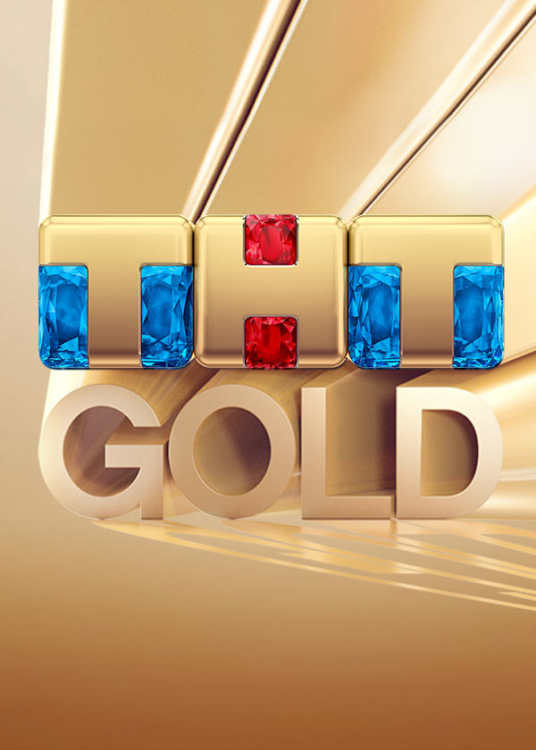 ТНТ.Gold