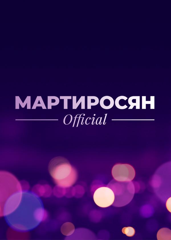 Мартиросян Official