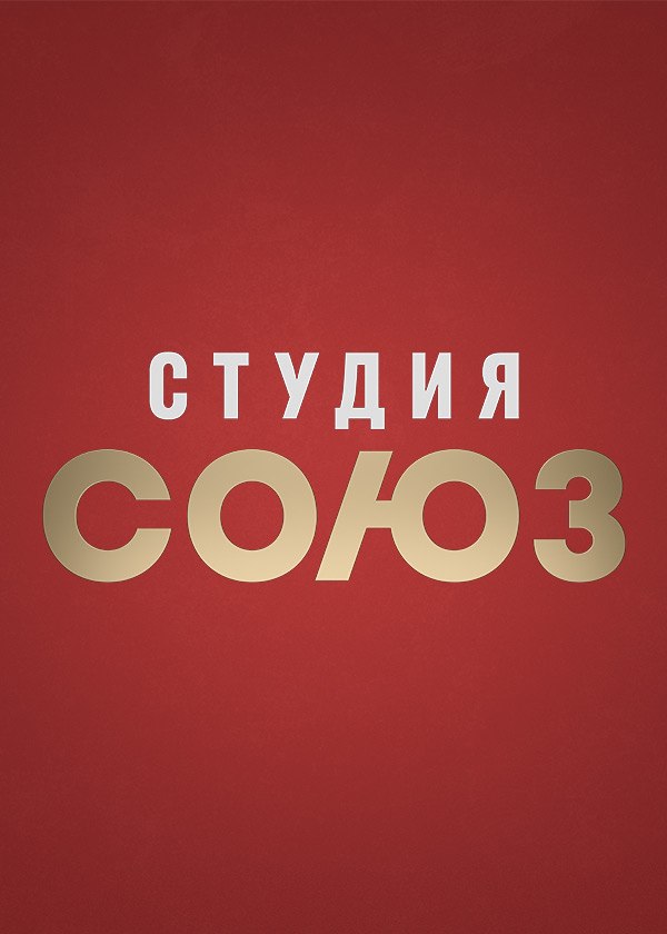 «Студия Союз»